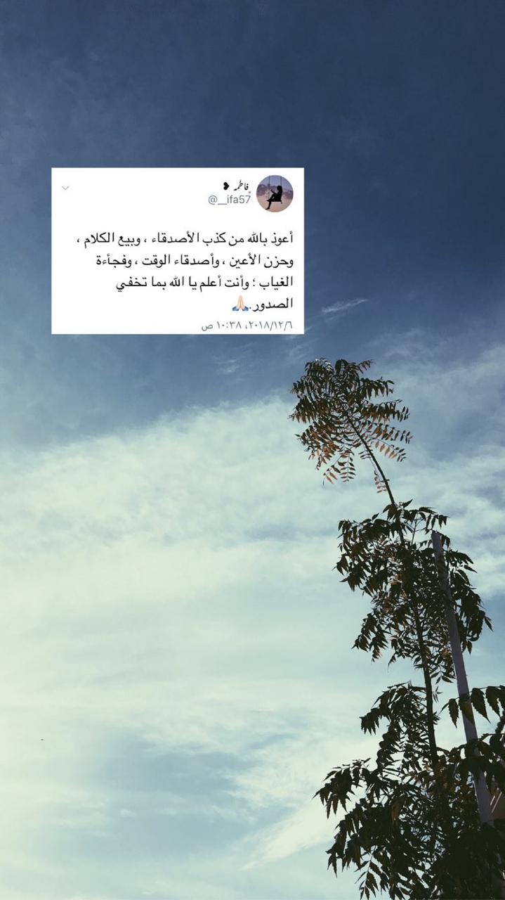 خلفيات سنابات Quran Quotes Love Love Quotes Wallpaper Cover Photo Quotes