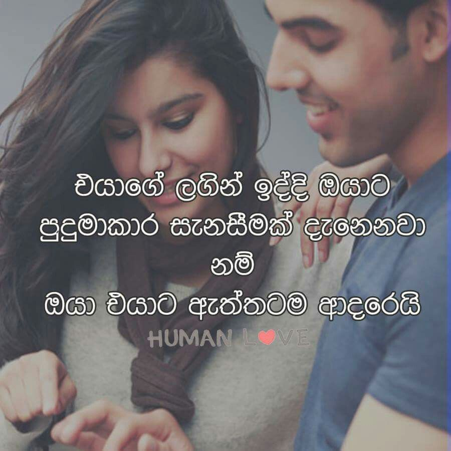 Image of: Funny Love Quotes Quotes Love Quotes About Love Love Quotes For Him Love Pinterest Pin By Nishan Harsha Perera On Sinhala Love Quotes Love Quotes