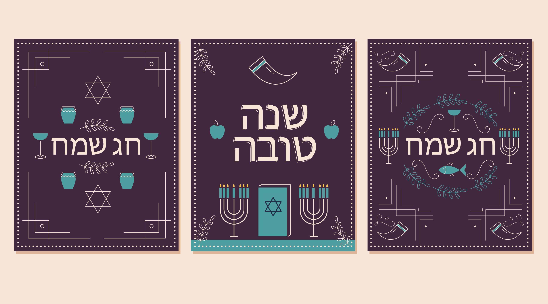 Invitation template for rosh hashanah celebration use