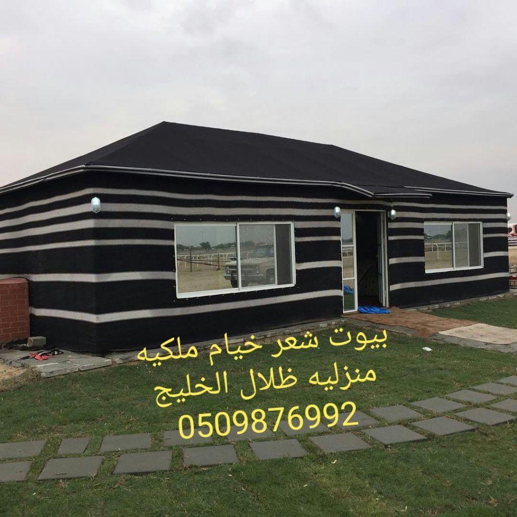 تفصيل خيام وبيوت شعرملكيه مظلات وسواتر ظلال الخليج الرياض 0558146744 House Tent Outdoor Structures Outdoor
