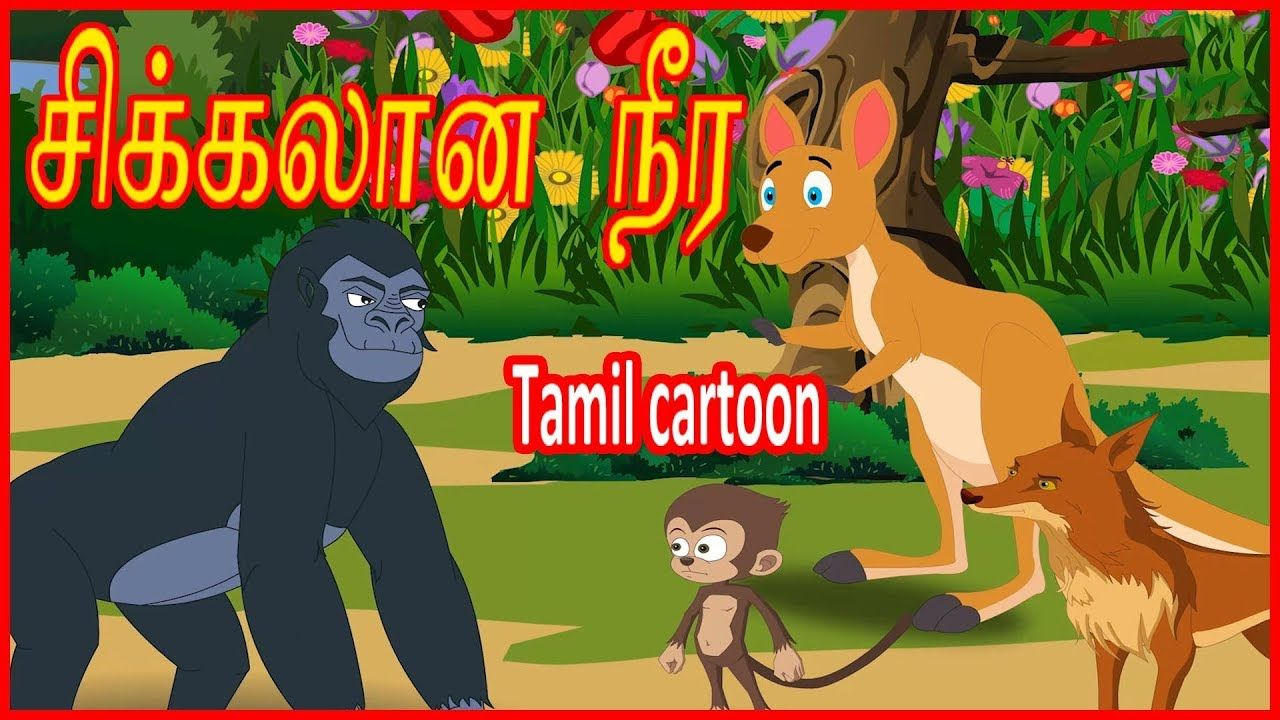 Water Of Puzzle Tamil Cartoon for Children தமிழ்