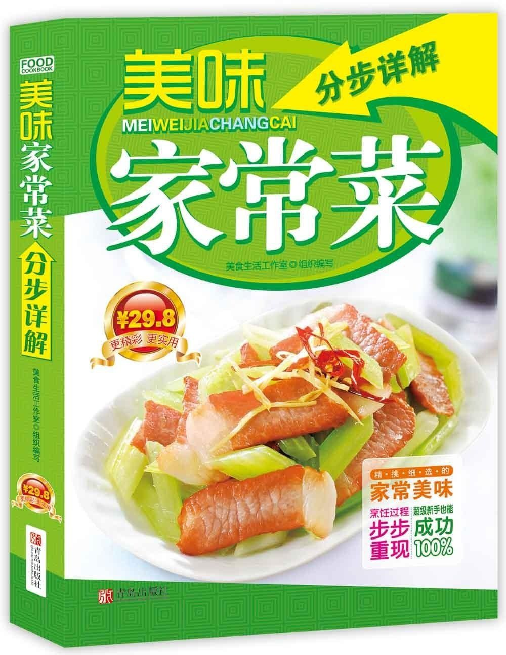Chinese food dishes book chinese common dishes chinese cooking chinese food dishes book chinese common dishes chinese cooking book for cooking food recipes forumfinder Choice Image