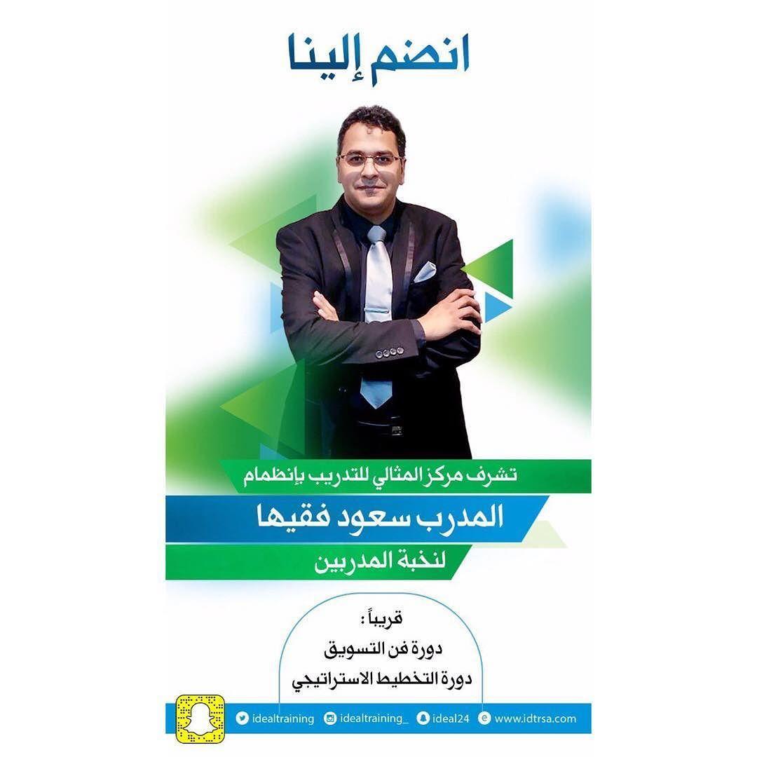 انضم بكل فخر لنخبة المدربين لدينا المدرب أ سعود فقيها بالعديد من الدورات المميزة دورة تدريب صور الرياض سعود فقيها المثالي لل Movie Posters Movies Poster