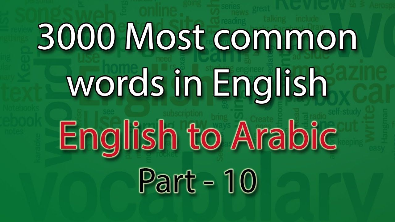 English to Arabic| 451-500 Most Common Words in English
