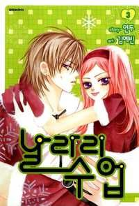Delinquent Lesson manga, read Delinquent Lesson online ...