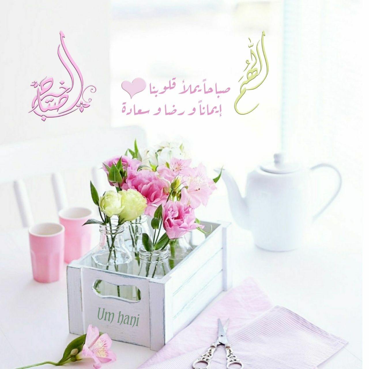 اللهم صباحا يملأ قلوبنا إيمانا ورضا وسعادة صباح الخيـر Place Card Holders Place Cards Card Holder