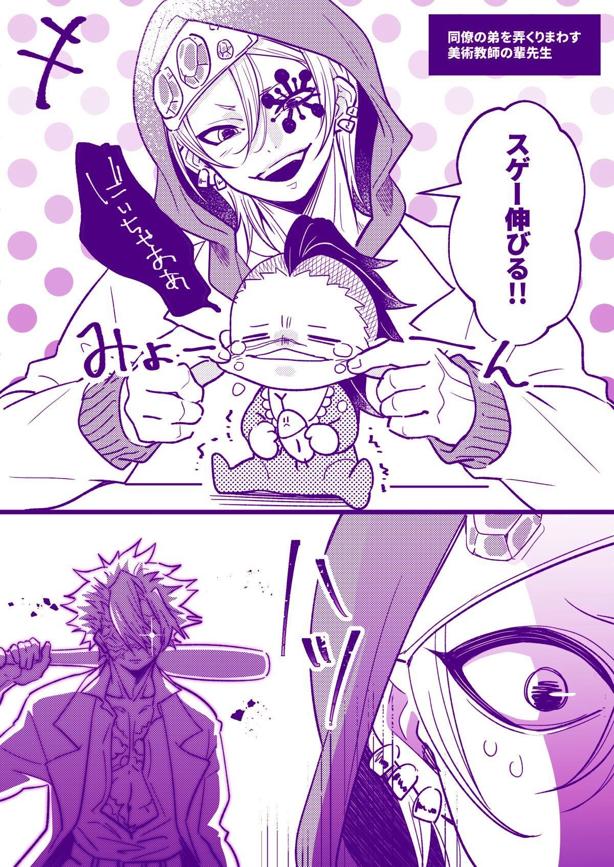 pin by 儀 on kimetsu no yaiba anime demon slayer anime demon