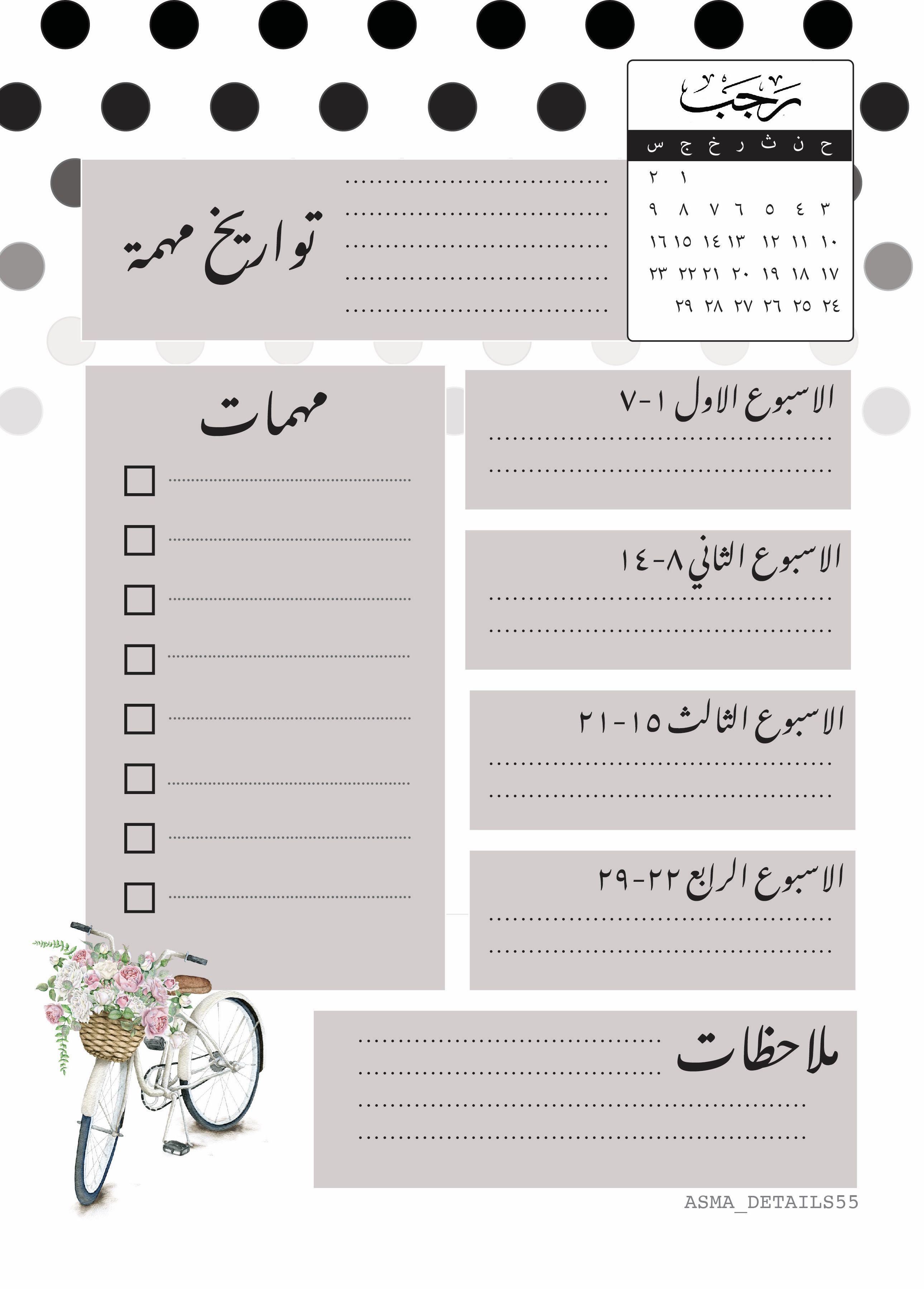 تقويم رجب Daily Planner Pages Kids Planner Life Planner Organization