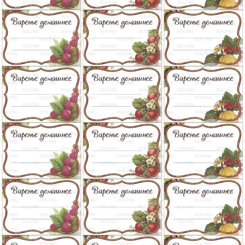 шаблон, варенье, банки, ягоды, фрукты, заготовки, консервация, домашнее, этикетка, бирка, наклейка, для печати, готовые