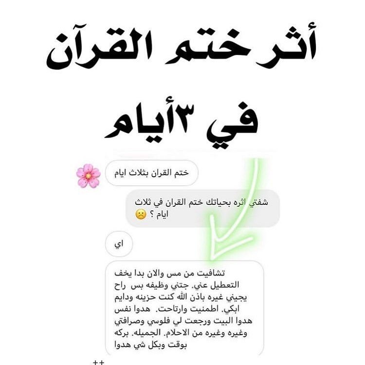 Pin By منوعات مفيدة On إسلاميات Word Search Puzzle Words Word Search