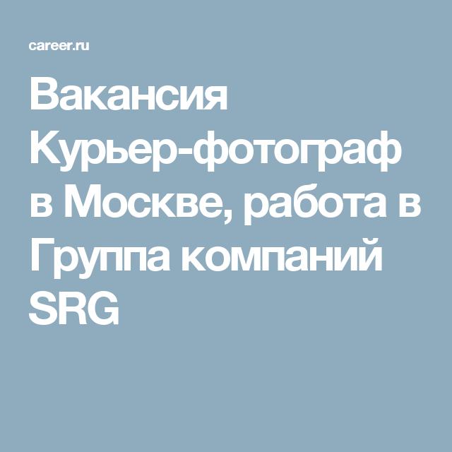 Вакансия Курьер-фотограф в Москве, работа в Группа компаний SRG ... 70dea55bba4