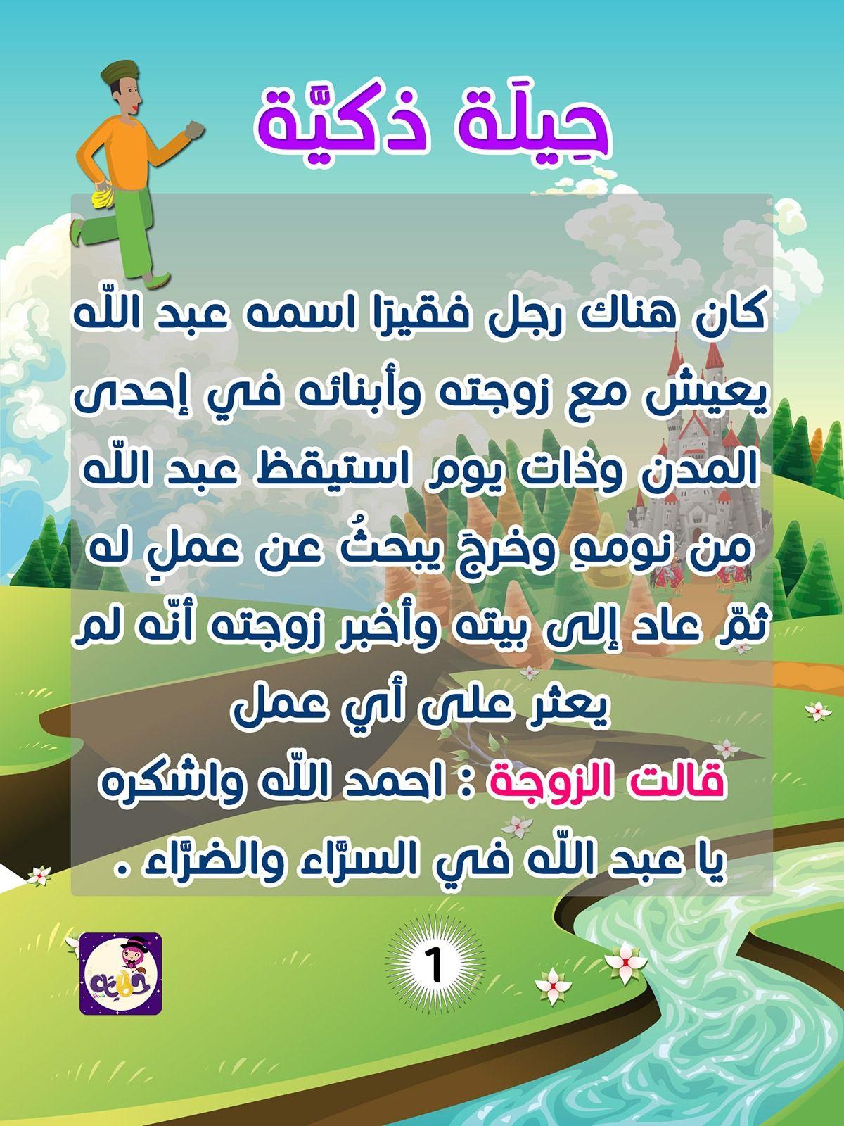 قصة حيلة ذكية بتطبيق قصص وحكايات بالعربي قصص هادفة للاطفال Kids Story Books Stories For Kids Storybook