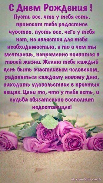 Пин от пользователя Ольга Дорофеева на доске Поздравлялки ...