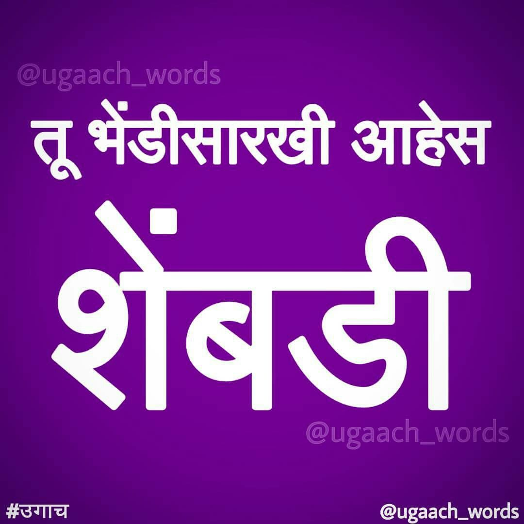 Maay Marathi By Yogessh S Deshmukh Jokes Quotes Funny Picture Quotes Desi Quotes