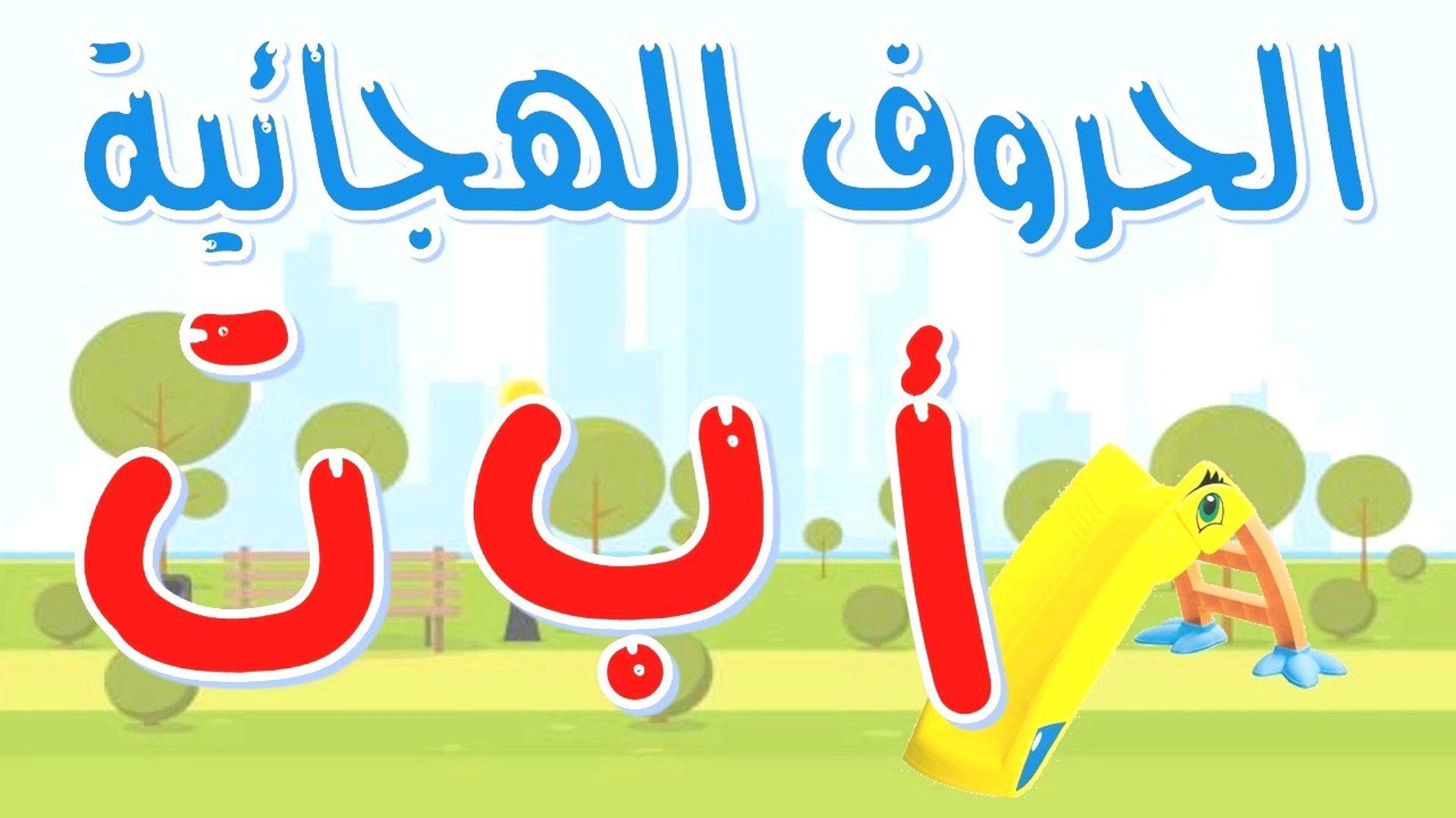 الحروف الأبجدية مع الأمثلة حروف اللغة العربية Pool Float Outdoor Outdoor Decor