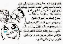 Resultat De Recherche D Images Pour نكت جزائرية Arabic Jokes Jokes Funny
