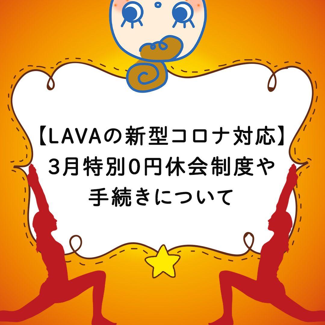 コロナ Lava