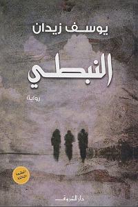 تحميل رواية النبطي Pdf يوسف زيدان Arabic Books Books Find Your Friends