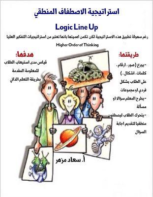 3ilm Nafi3 Teachers Learning Arabic Kids Rhyming Activities