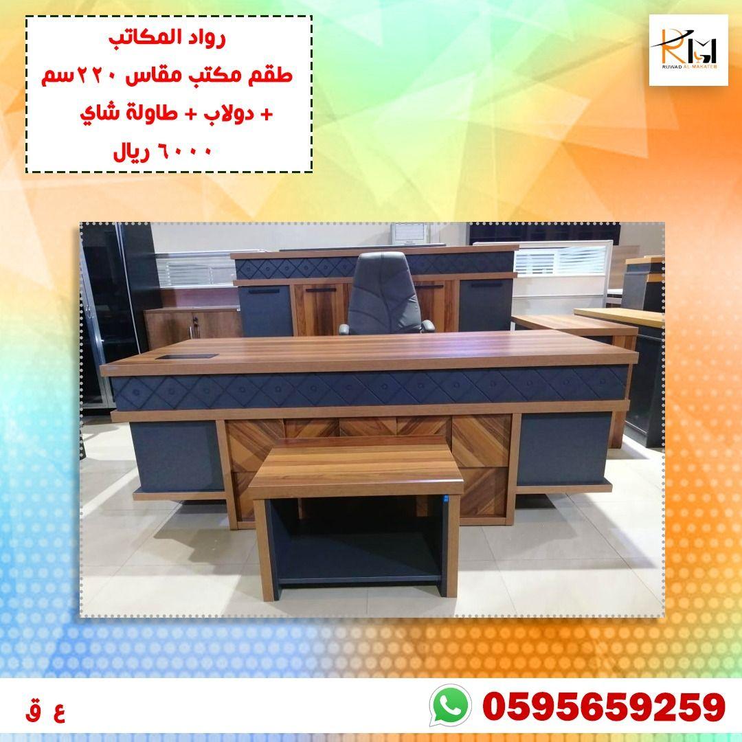 طقم مكتب دولاب طاولة شاي Desk Home Decor Office Desk