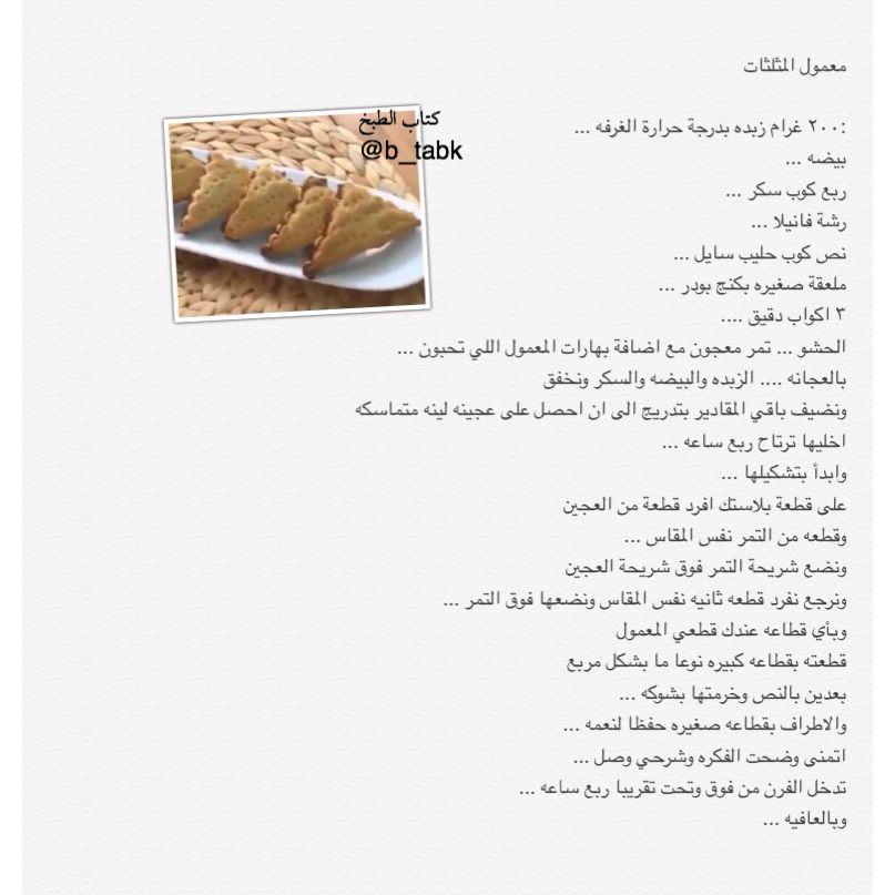 معمول مثلثات Sweets Personalized Items Food
