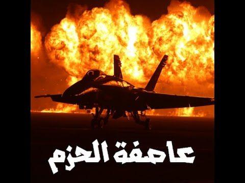 الرجل الأسد 4الطفل اليمني