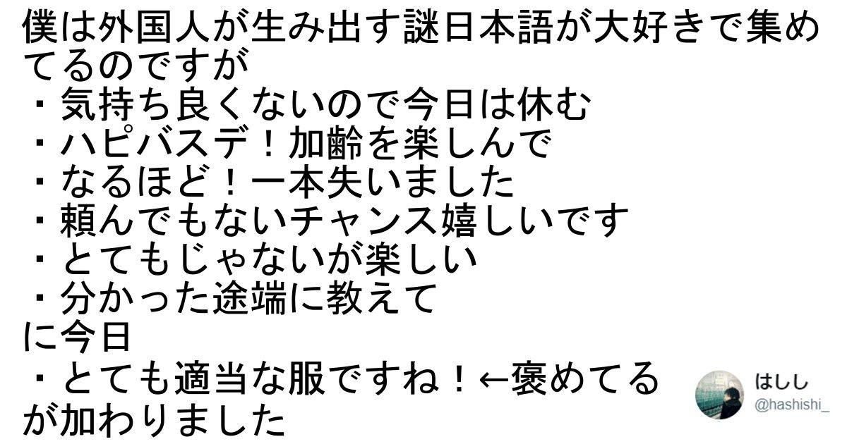 ナゾ日本語 がクセ強すぎて夢に出そう 5選 日本語 面白い写真 ツッコミ