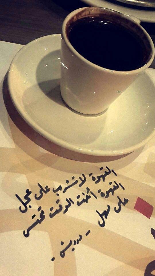 محمود درويش I Love Coffee Coffee Love Coffee Quotes