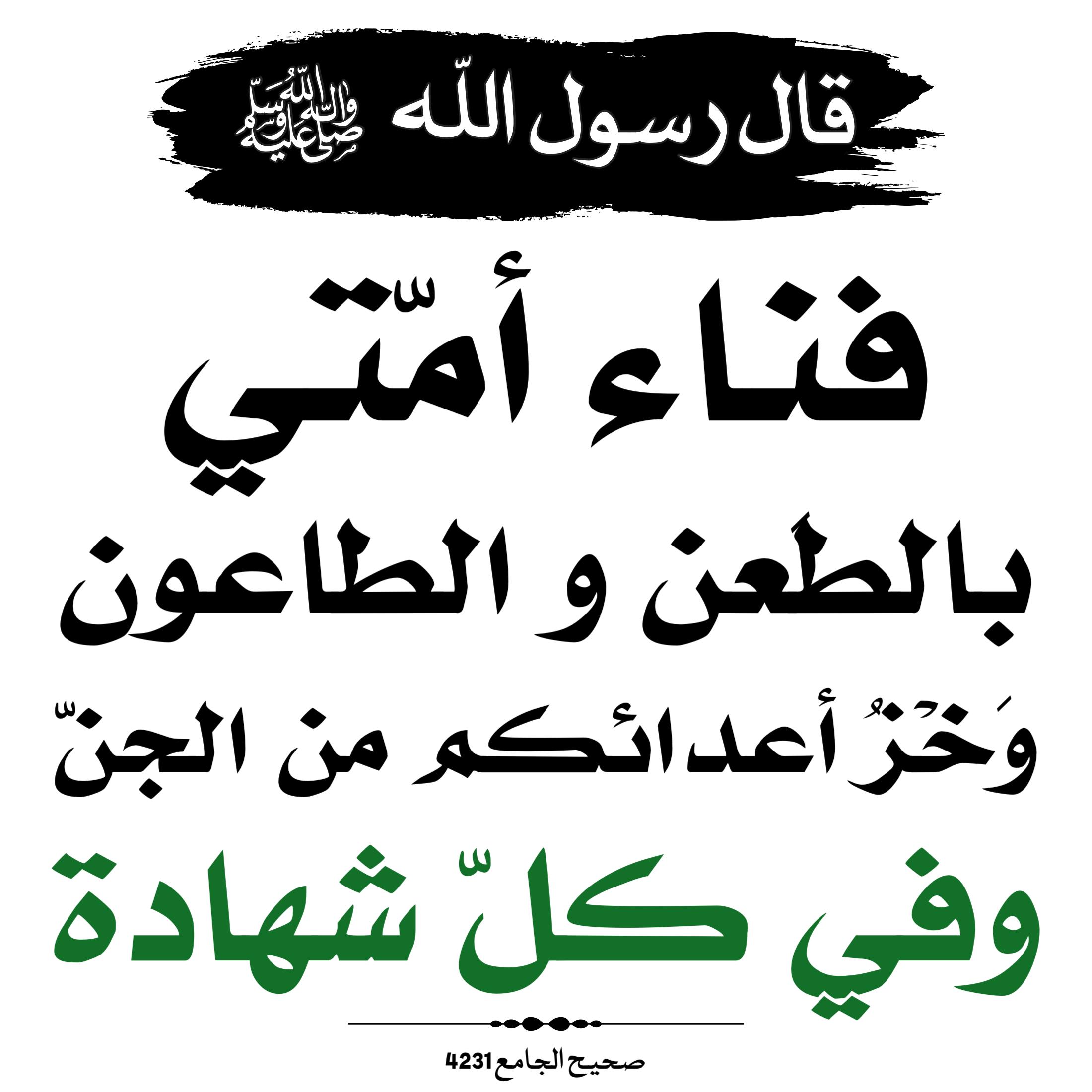 Pin By الأثر الجميل On أحاديث نبوية Islamic Quotes Islamic Phrases Islamic Quotes Quran