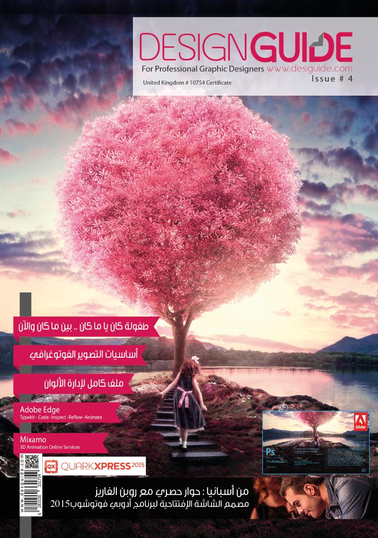 توزيع مجلة ديزاين جايد مجلة متخصصة للمصمصمن و المصورين Graphic Design Design Department Design