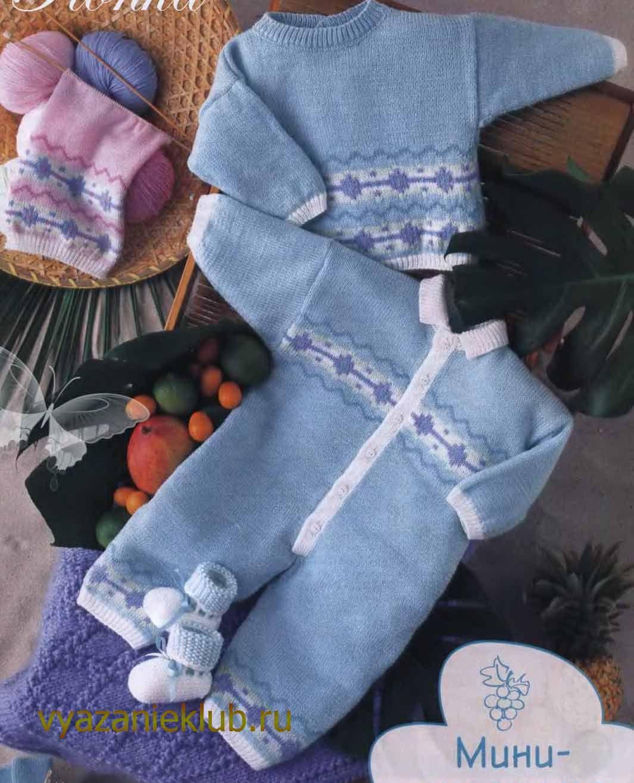 костюм для новорожденного вязанный схема