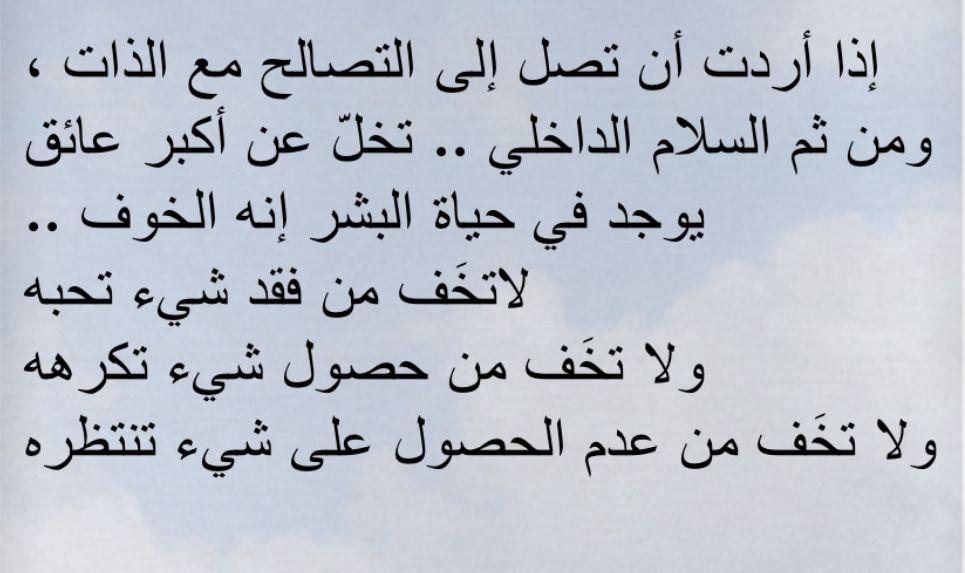 Pin By Re On مقتطفات راقية Math Calligraphy Arabic Calligraphy