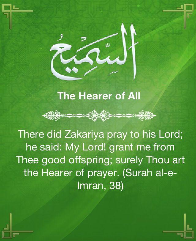 هنالك دعا زكريا ربه قال رب هب لي من لدنك ذرية طيبة انك سميع الدعاء سورة آل عمران الآية38 Beautiful Names Of Allah Quran Quotes Names Of God