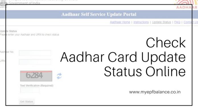 Check Aadhar Card Update Status Online | Aadhar Card Update