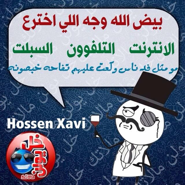 2 998 Likes 89 Comments نكت كوميديا الاردن Nokat Comedian Jo On Instagram تابعونا Nokat Come Funny Quotes Girl Photo Poses Photo Poses