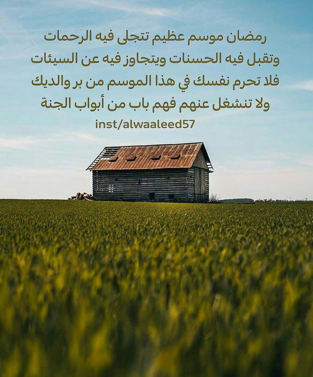 Pin By Um Ahmad On عبارات ومواعظ House Styles Home Decor Style