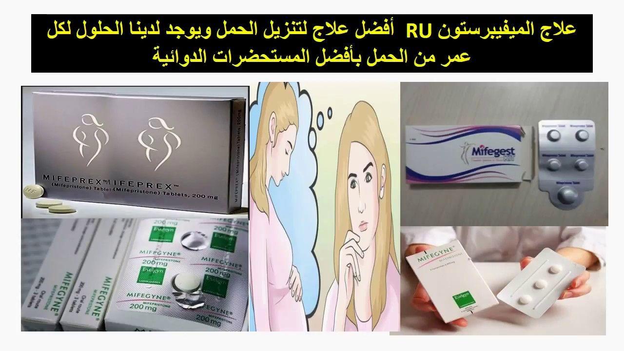 ماهي مشاكل علاج سايتوتيك علي الزوجه الحامل Youtube Rsi Blog Posts