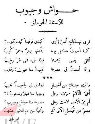 مدونة جبل عاملة الحواشي والجيوب شعر الحوماني Math Blog Blog Posts