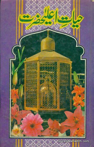 Ahmed raza khan barelvi books urdu pdf