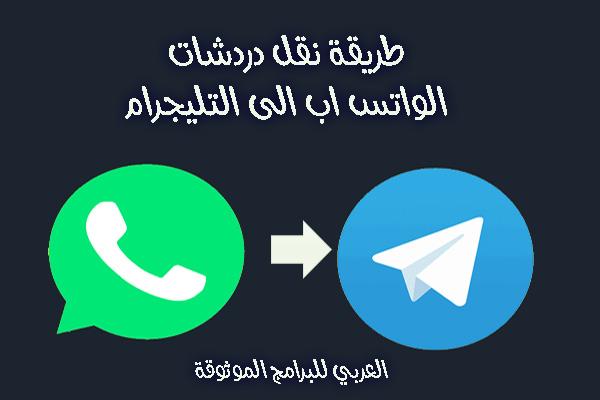 طريقة نقل محادثات الواتس اب الى التليجرام Chat Transfare From Whatsapp To Telegram In 2021 Tech Company Logos Telegram Logo Company Logo