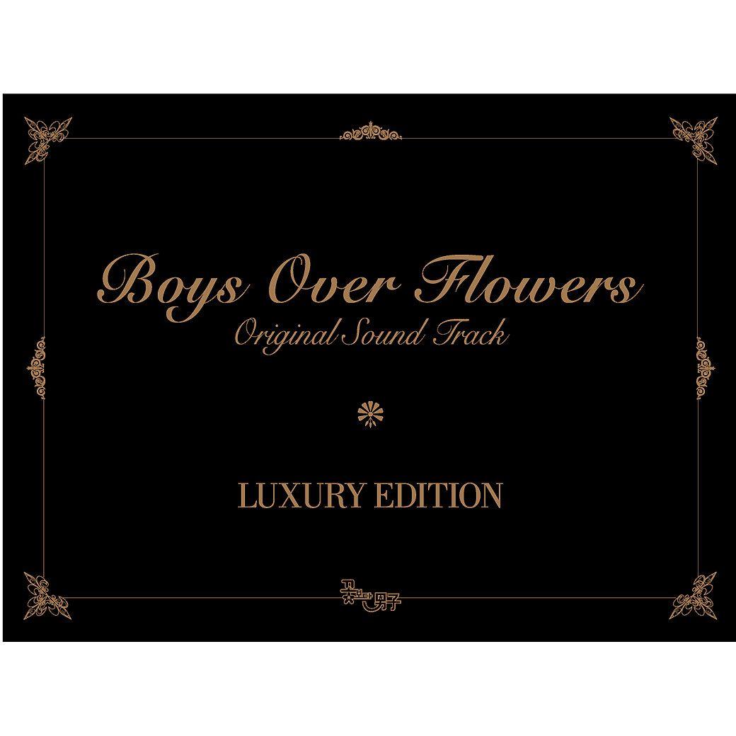 Kim Hyun Joong 'Boys Over Flowers OST' Album Lyrics