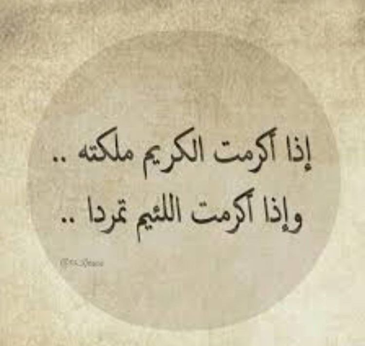 Pin By Houda On عربي Arabic Quotations Arabic Quotes Quotes