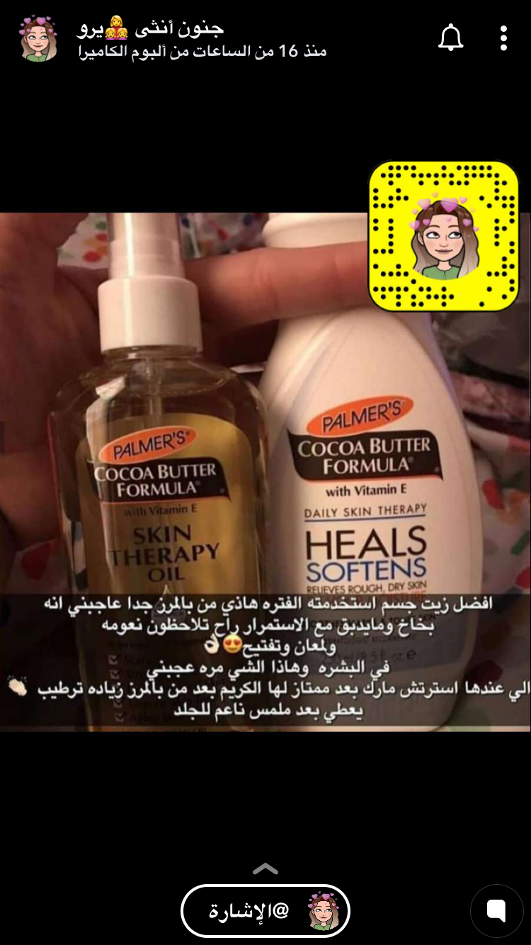 Pin By On خلطات In 2020 With Images Cocoa Butter Formula Palmers Cocoa Butter Skin Therapy