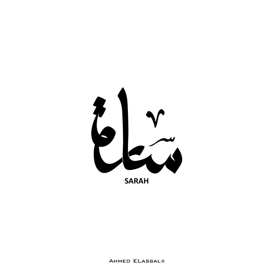 Arabic Typography Names On Behance Calligraphy Art Print Arabic Calligraphy Art Arabic Calligraphy Tattoo