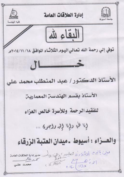 البقاء لله وفاة خال الأستاذ الدكتور عبد المنطلب محمد على Faculties Math University