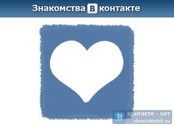 сайт знакомств топфейс в контакте