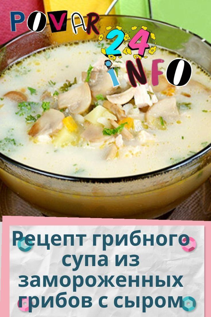 сырный суп с замороженными грибами