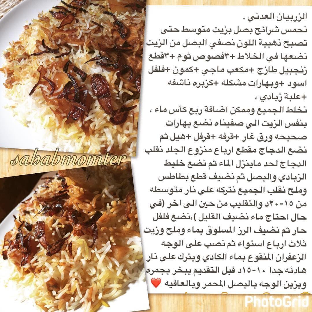 الزربيان العدني Food Arabic Food Recipes