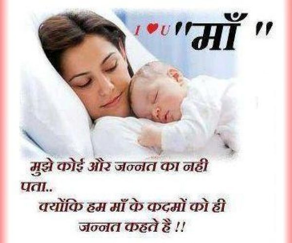 Hindi Shayri Wallpaper Hindi Inspirational Quote Insaan Ki Happy Mother Day Quotes Happy Mothers Day Messages Love Mom Quotes