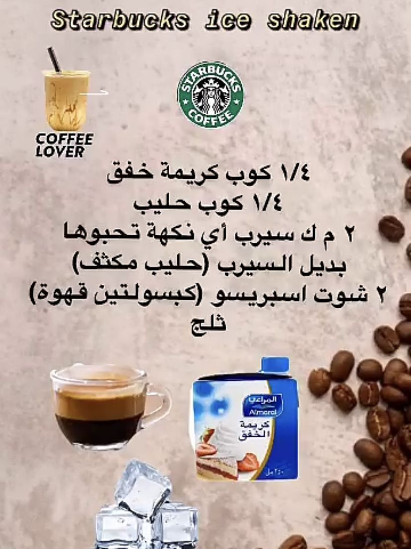 Pin By Tahani Mohammad On Cooking Recipes Cooking Recipes Starbucks Iced Coffee Lover